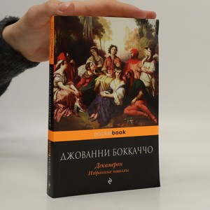 náhled knihy - ДЕКАМЕРОН (Dekameron)