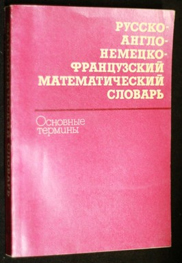 náhled knihy - Russian-English-German-French Mathematical dictionary