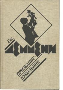 náhled knihy - Prizvanije - Kukolnik