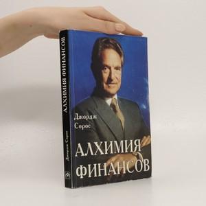 náhled knihy - Алхимия финансов (Alchymie financí)