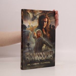 náhled knihy - Волкодав: Истовик-камень