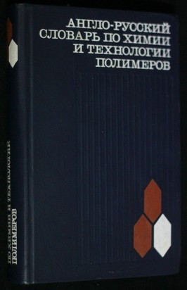 náhled knihy - English-russian dictionary of chemistry and technology of polymers
