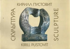 náhled knihy - Kirill Pustovit. Sculpture