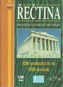 náhled knihy - Řečtina. Ptaktický jazykový průvodce. 3200 praktických vět. 5500 slovíček