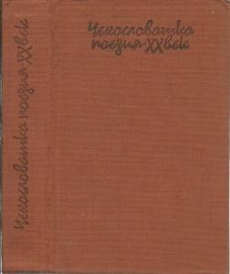 náhled knihy - Čechoslovaška poezija XX vek