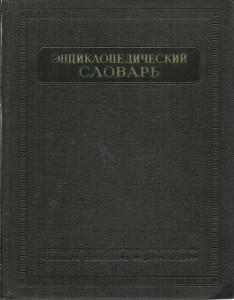náhled knihy - Enciklopedičeskij slovar I.- III.
