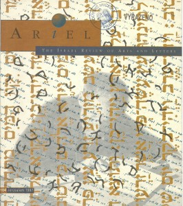 náhled knihy - Ariel. The Israel Review of Arts and Letters