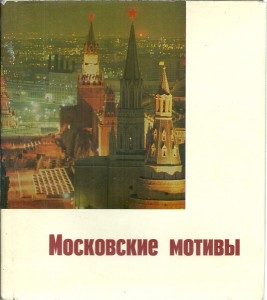 náhled knihy - Moskovskie motivy