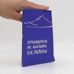 náhled knihy - ПУТЕВОДИТЕЛЬ ПО ВЫСТАВКЕ Н. К. РЕРИХА. PUTEVODITEL' PO VYSTAVKE N. K. RERIKHA