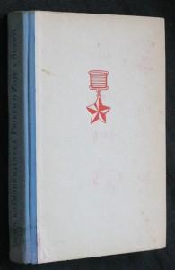 náhled knihy - Příběh o Zoje a Šurovi
