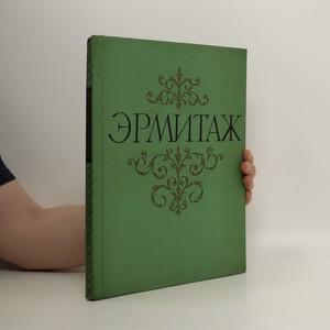 náhled knihy - ЭРМИТАЖ