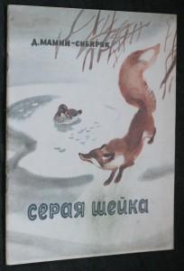 náhled knihy - Серая шейка