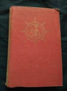 náhled knihy - Našinci na cestách (Ocpl, 456 s.,il. F. Freiwillig, b. ob.)