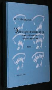 náhled knihy - Электрическая дуга больяой мошности в выключателях. част 1