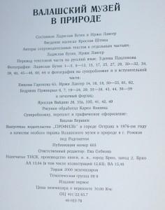antikvární kniha Валашский музей в природе , 1976