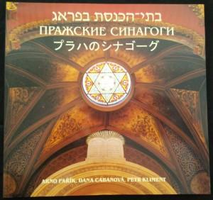 náhled knihy - Пражские синагоги