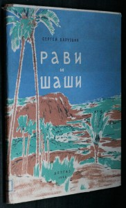 náhled knihy - Рави и Шаши
