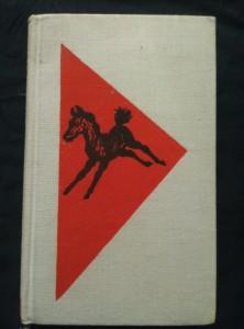 náhled knihy - Azurová step (Ocpl, 254 s., il. V. Němeček, b. ob.)
