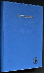 náhled knihy - Nový zákon