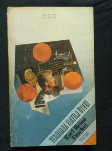 náhled knihy - Vesmírná flotila útočí / Nenápadný Mr.McHine (Obr, 174 s.)