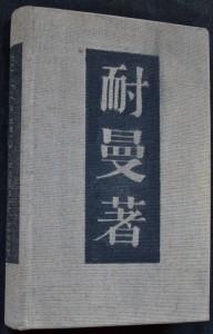 náhled knihy - Čína a jeji lid