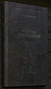 náhled knihy - Основы пиротехники