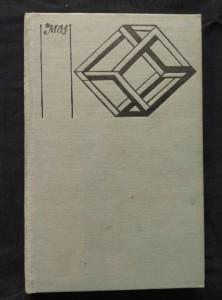 náhled knihy - Okruhliak na oblohe (Ocpl, 206 s., il. D. Nágel)
