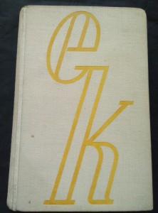 náhled knihy - Stín kaučuku (Ocpl, 288 s., bez ob., typo J. Hesoun)