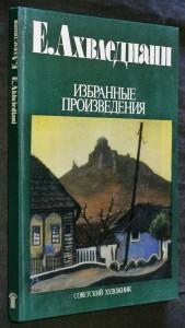 náhled knihy - Избранные произведения