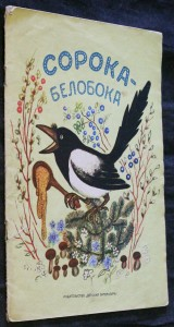 náhled knihy - Сорока-белобока