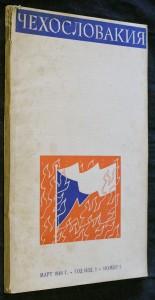 náhled knihy - Чехословакия