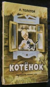 náhled knihy - Котëнок