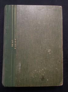 náhled knihy - Jányšové - historie maloměstského rodu (Oppl, 512 s., ob. veváz.)