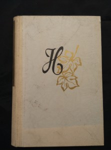 náhled knihy - Plachá dvojice 1. díl (Oppl, 268 s.)
