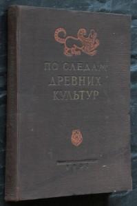 náhled knihy - По следам древних культур
