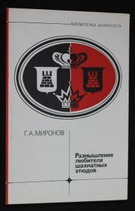 náhled knihy - Размишления любителя шахматных этюдов