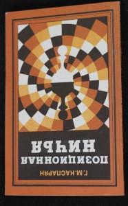 náhled knihy - поиционная ничбя