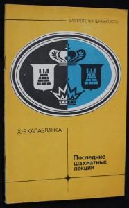 náhled knihy - Последние шахматные лекции