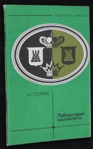 náhled knihy - Лаборатория шахматиста