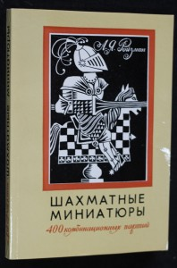 náhled knihy - Шахматние миниатюры