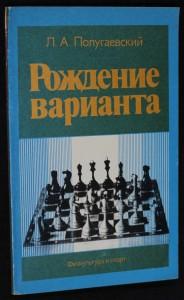náhled knihy - Рождение вариянта