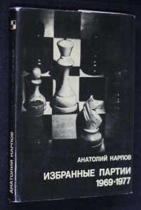 náhled knihy - Изгранные партии 1969-1977