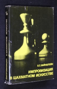 náhled knihy - Импровизация в шахматном искусстве