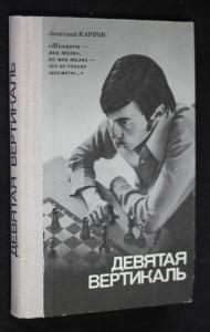 náhled knihy - Девятая вертикалъ