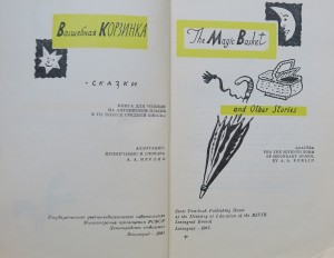 antikvární kniha The magic basket and other stories, 1963
