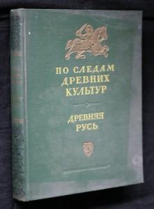 náhled knihy - По следам древних култур - древняя русъ