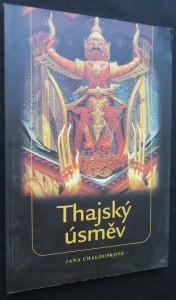náhled knihy - Thajský úsměv (včetně věnování a autogramu autorky)