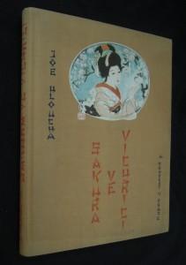 náhled knihy - Sakura ve vichřici : útržek deníku z cesty po Japonsku