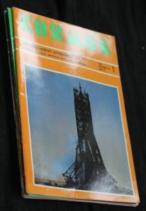 náhled knihy - Kozmos, ročník 1981, č. 1-6