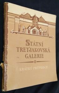 náhled knihy - Státní Treťjakovská galerie : Krátký průvodce : Ruské umění 2. poloviny 19. století a začátku 20. století